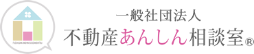 不動産あんしん相談室|大阪・東京にある不動産コンサルティング会社。住宅ローン滞納や離婚による任意売却・相続問題など不動産トラブル解決をメインに、リースバック、共有持分買取、セカンドオピニオンにも対応。相談は無料で承っています。対応エリアは大阪・兵庫・京都・滋賀・奈良などの関西圏を中心に東京から九州まで対応が可能。