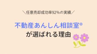 任意売却不動産会社大阪兵庫奈良京都