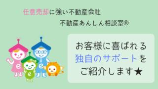 不動産あんしん相談室大阪
