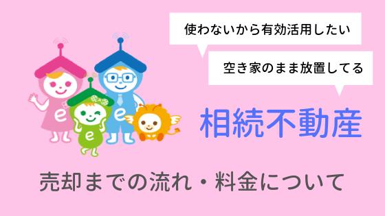空き家買取売却大阪不動産会社