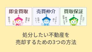 不動産買取売却大阪兵庫空き家