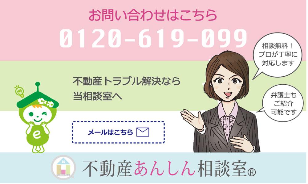 任意売却不動産業者大阪兵庫奈良無料