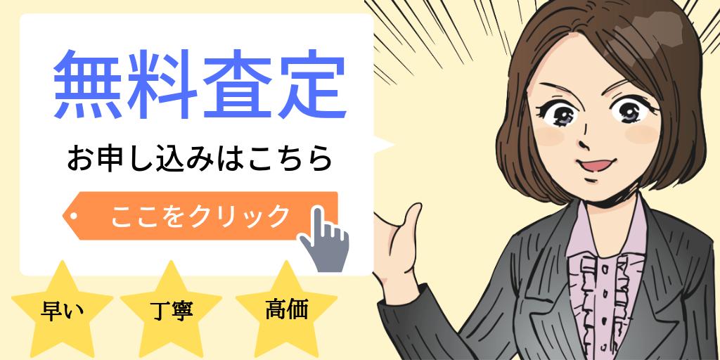 不動産売却無料査定大阪兵庫