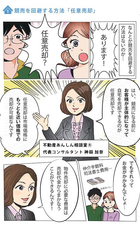 ninbai-manga-a1a
