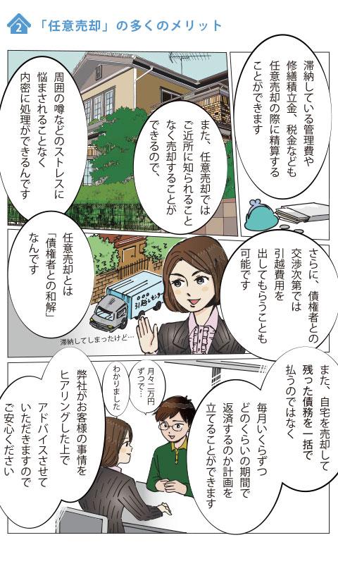ninbai-manga-a2