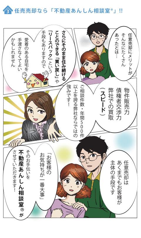 ninbai-manga-a3
