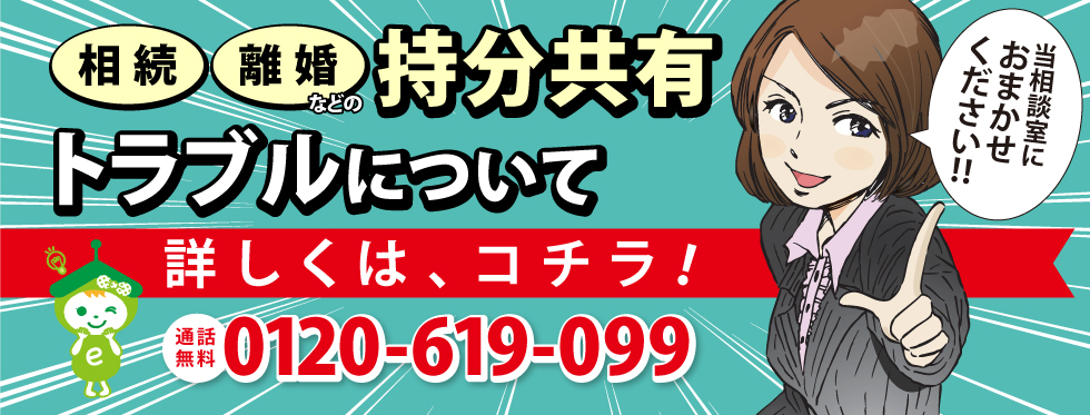 相続や離婚による共有持分の買取り業者大阪