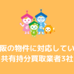 大阪の物件に対応している 共有持分買取業者
