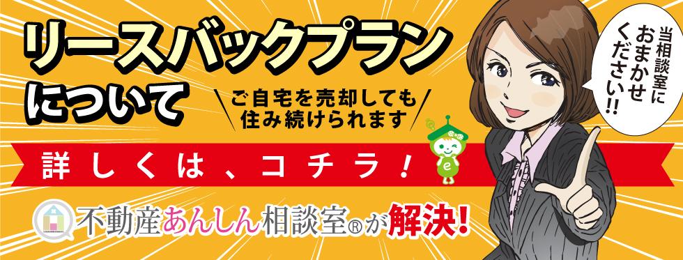 リースバックができる大阪のおすすめ不動産会社