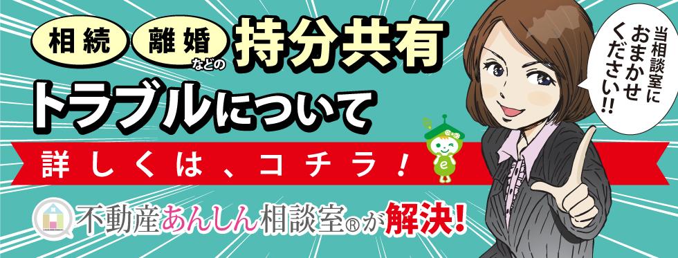 大阪の共有持分買取おすすめ不動産会社