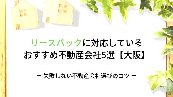 大阪でリースバックできるおすすめの不動産会社