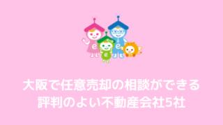大阪で任意売却の相談ができる不動産会社比較