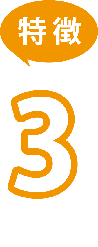 リースバックプランの特徴3