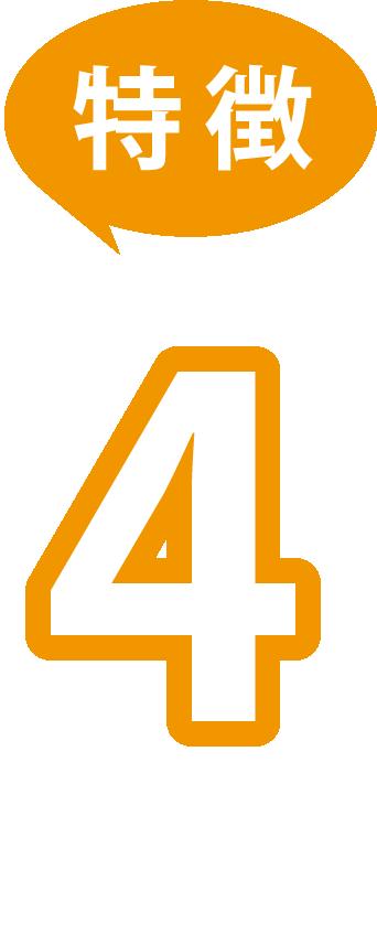 リースバックプランの特徴4