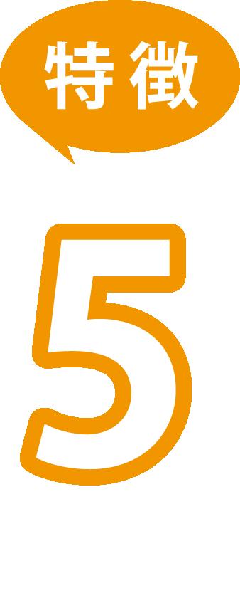 リースバックプランの特徴5