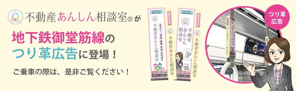 不動産あんしん相談室®が地下鉄御堂筋線のつり革広告に登場!