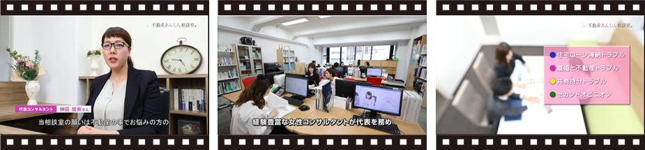 不動産あんしん相談室®はTV番組に多数出演!
