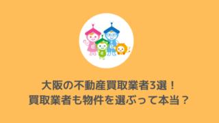 大阪の不動産買取業者3選!買取業者も物件を選ぶって本当?