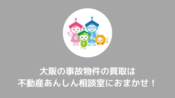 大阪の事故物件の買取は不動産あんしん相談室におまかせ!