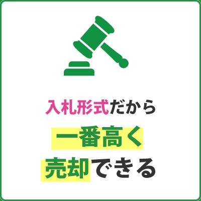 あんしん買取net あんしんポイント3|入札形式だから一番高く売却できる