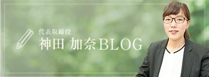 一般社団法人 不動産あんしん相談室 代表理事 神田 加奈ブログ