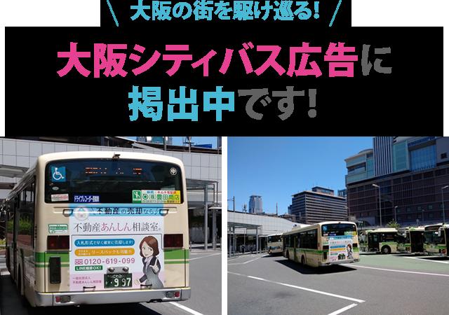 不動産あんしん相談室®が大阪シティバス広告に掲出中です!
