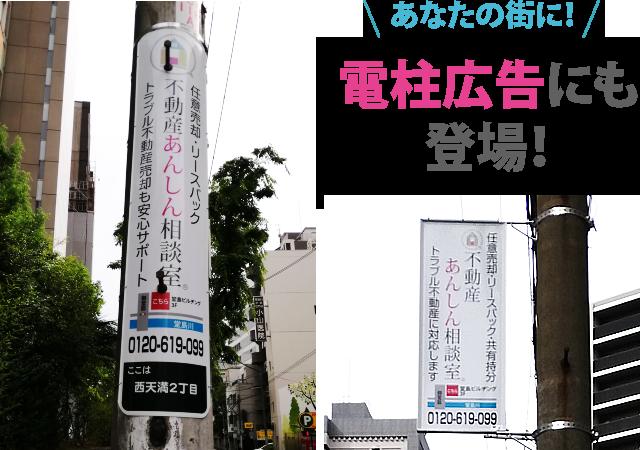 不動産あんしん相談室®が電柱広告に掲出中です!