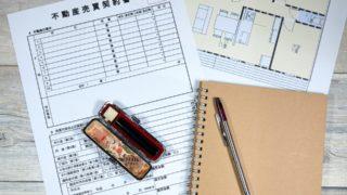 リースバックの「不動産売買契約書」「賃貸借契約書」で確認すべき事項はこれ!