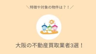 大阪の不動産買取業者3選!特徴や対象の物件は?